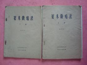 花木栽培法(上下册)【宁波市园林管理处 宁波市东恩中学】
