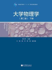 """大学物理学(第2版 下册)/普通高等教育""""十一五""""国家级规划教材"""
