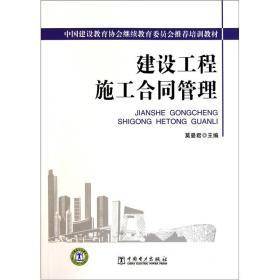 建设工程施工合同管理