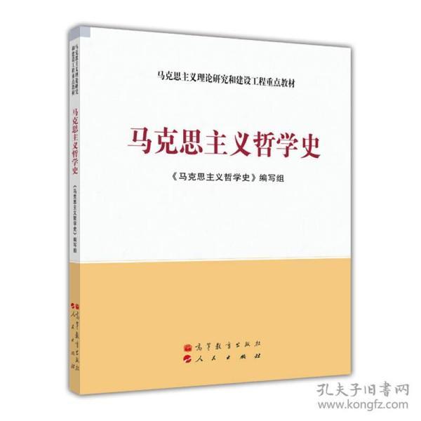 马克思主义理论研究和建设工程重点教材:马克思主义哲学史