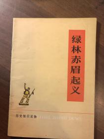 绿林赤眉起义·历史知识读物