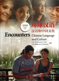环球汉语(汉语和中国文化 学生用书2)