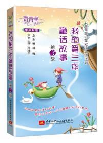 青青草中英双语分级读物—我的第三本童话故事(第3级)