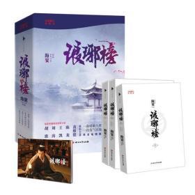 琅琊榜(全三册)