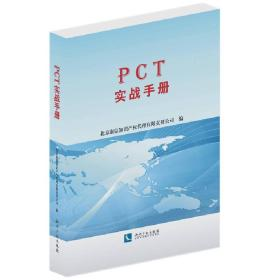 PCT实战手册
