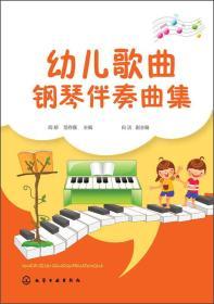 幼儿歌曲钢琴伴奏曲集