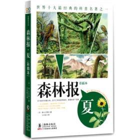 森林报.夏:彩插本