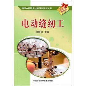 新型农民职业技能培训系列丛书:电动缝纫工