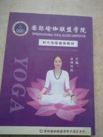 国际瑜伽联盟学院 初中高级瑜伽教材