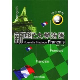 新世纪大学法语2(学生用书)