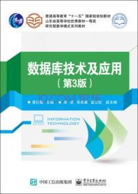 【二手包邮】数据库技术及应用-(第3版) 唐好魁 电子工业出版社