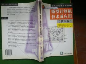 微型计算机技术及应用/戴梅萼;史嘉权+