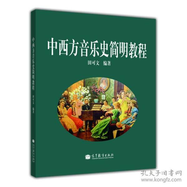 中西方音乐史简明教程