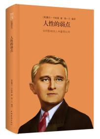 人性的弱点-如何影响他人并赢得认同戴尔•卡耐基杨一兰中国华侨出版社9787511333483