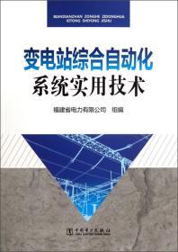变电站综合自动化系统实用技术