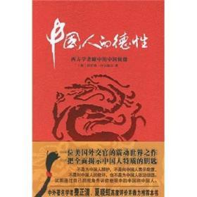 中国人的德性:西方学者眼中的中国镜像