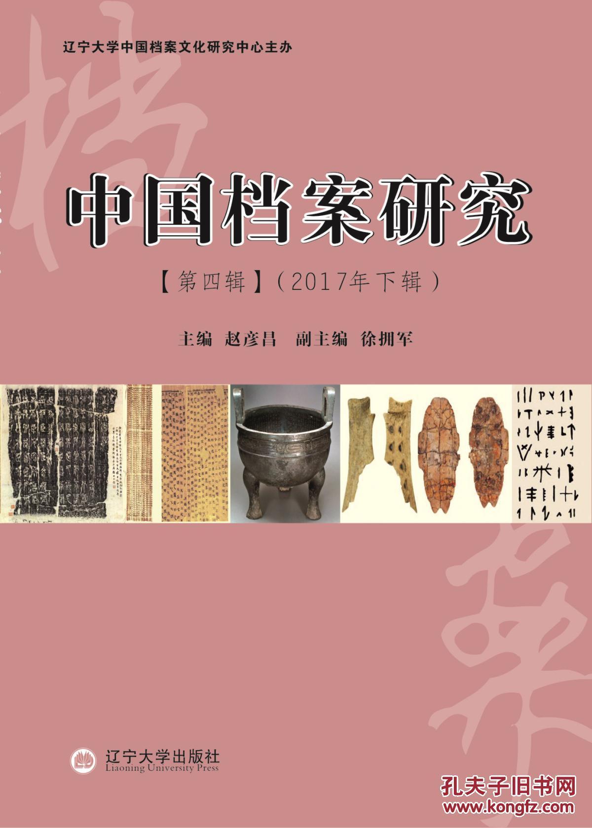 签赠本《中国档案研究》(第四辑)包快递