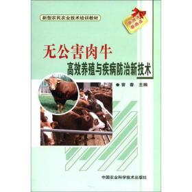 无公害肉牛高效养殖与疾病防治新技术