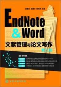 EndNote&Word文献管理与论文写作-第二版