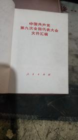 中国共产党第九次全国代表大会文件汇编 【 塑精装、 毛 林像、林题、沂蒙红色文献个人收藏展品】 s423