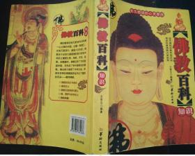 佛教百科知识