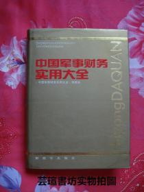 中国军事财务实用大全(精装,16开本,822页,一九九三年二月一版一印,个人藏书,品好有瑕疵)