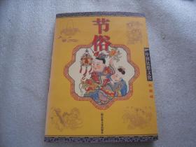 中国民俗文化:节俗(彩图版)【085】