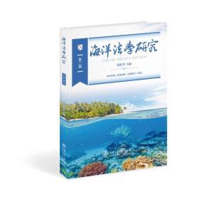 海洋法学研究(第2辑)