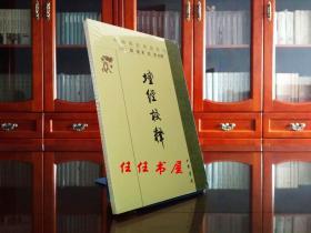 坛经校释: 中国佛教典籍选刊