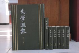 《文学周报》精装(全七册)上海书店 初版初印