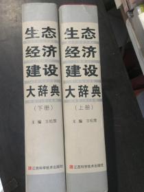 生态经济建设大辞典(上下)