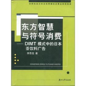 东方智慧与符号消费:DIMT模式中的日本茶饮料广告