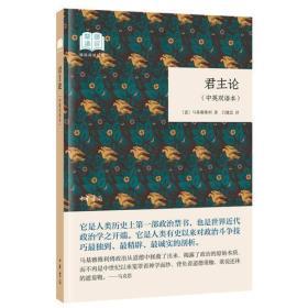 君主论(国民阅读经典·中英双语本·平装)