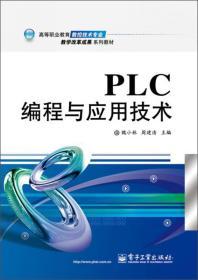 高等职业教育数控技术专业教学改革成果系列教材:PLC编程与应用技术