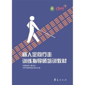 盲人定向行走训练指导师培训教材