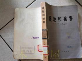 接地和接零/第一机械工业部第二设计院科电气组编著 上海人民出版社 1971年新1版1印 32开平装