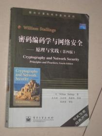 密码编码学与网络安全——原理与实践(第四版)