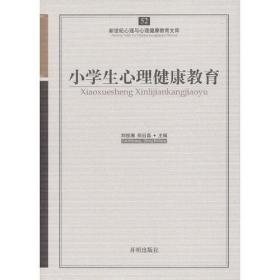 二手小学生心理健康教育 刘视湘 郑日昌 开明出版社9787513102339r