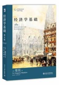 经济学基础(第6版)[美]曼昆(N.Gregory Mankiw)北京大学出版社 9787301232590