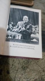 中国共产党第九次全国代表大会重要文献【 塑精装、 毛 林像、林题、沂蒙红色文献个人收藏展品】 s448