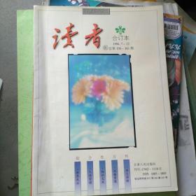 《读者》1994.7-12合订本'