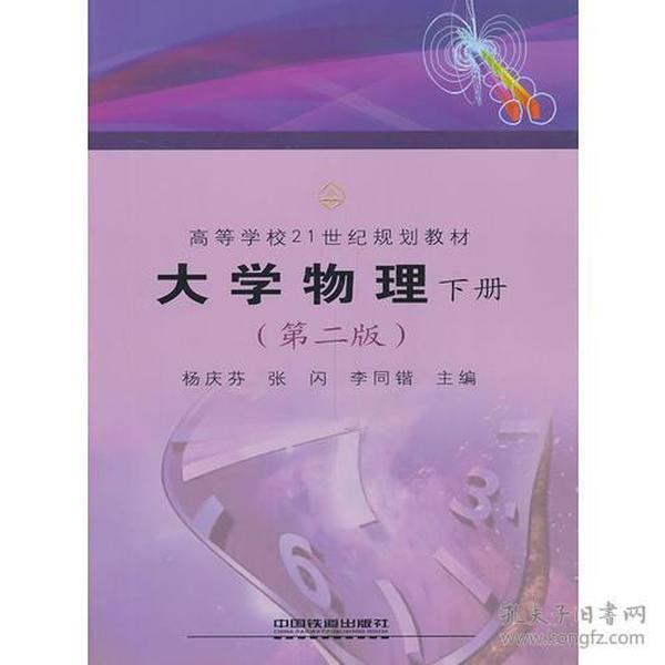 大学物理下册第二版下册
