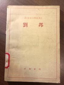 刘邦·历代政治人物传记译注