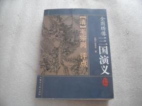 全像绣图 三国演义 上册【085】
