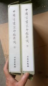 全新正版十品 中国书画家印鉴款识 上下册全两本2本一套
