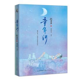 童年河 (名师导读美绘版)/暖心美读书