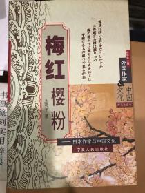 梅红樱粉——日本作家与中国文化