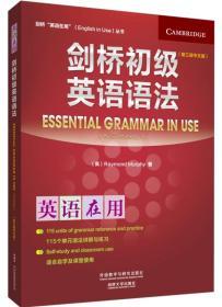 剑桥初级英语语法(第三版中文版)(剑桥