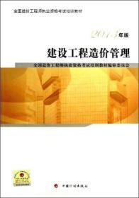 2013年版 建设工程造价管理