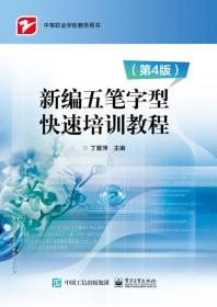 中等职业学校教学用书:新编五笔字型快速培训教程(第4版)
